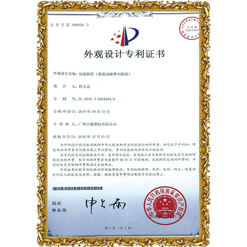 Appearance patent certificate of vibration massage eye cream head