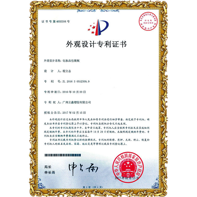 Appearance patent certificate of vibration massage eye cream head