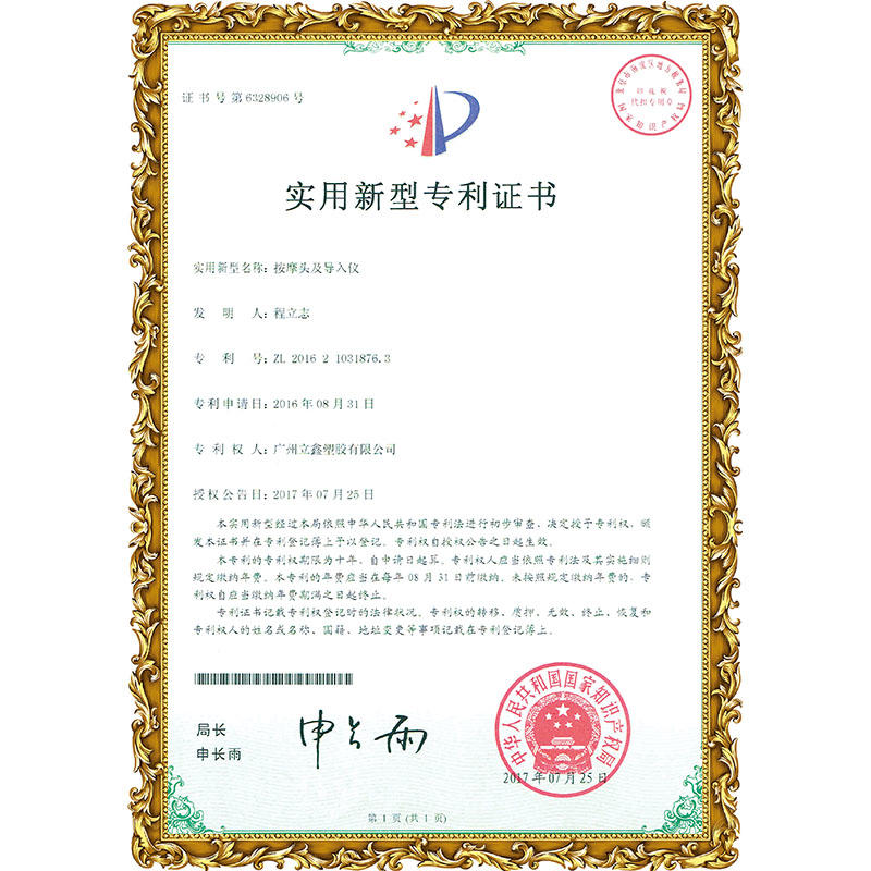 Patent certificate of massage head and leading-in device